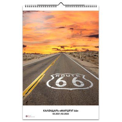 Мужской календарь 2021